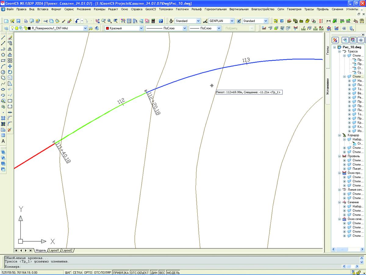 Geonics 2014 торрент для x64