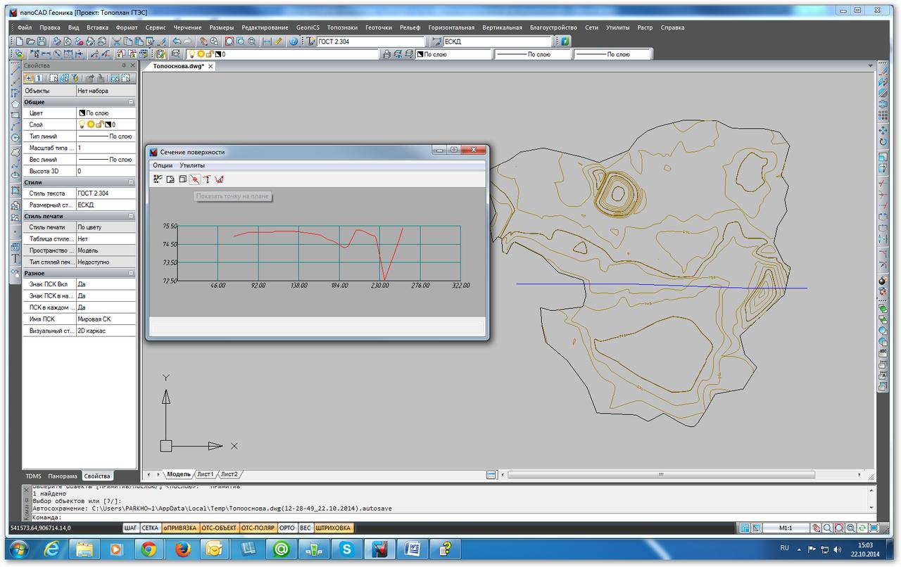 Geonics топоплан скачать торрент для x64 windows 7