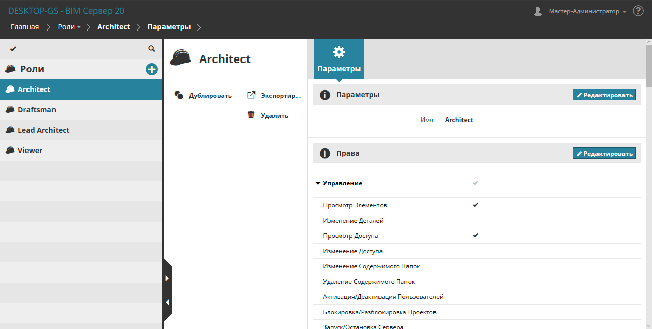 pdf architect активация модулей