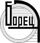 Эмблема московского компрессорного завода «Борец»