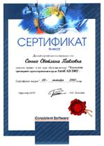 Сертификат об обучении Consistent Software