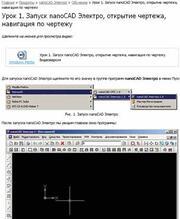 """Урок """"Запуск nanoCAD Электро, открытие чертежа, навигация по чертежу"""""""