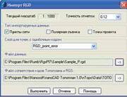 Вызов команды Импорт файла RGD и статистика произведенного импорта