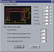 Рис.5. Модуль «Перекрытия» позволяет выполнять расчет в соответствии со СНиП 2.03.01-84...