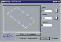 Рис.4. Для удобства часто используемые типоразмеры Copra MetalBender сохраняет в базе данных