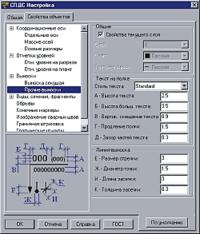 Рис.12б. Настройка обозначений в СПДС GraphiCS