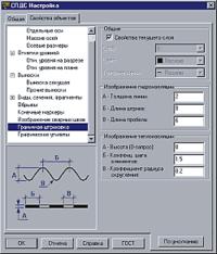 Рис.12г. Настройка обозначений в СПДС GraphiCS