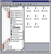 Рис. 6. AutoCAD Architectural Desktop (русская версия)
