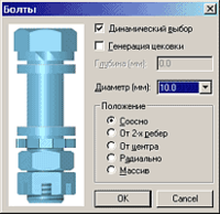Диалог выбора параметров крепежного соединени