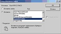 Рис. 35. Диалоговое окно Специальная вставка и результат вставки таблицы в AutoCAD