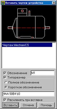 Рис. 3. Вставка электрического устройства в сборочный чертеж.