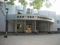 ОАО Производственно-конструкторское предприятие «Респиратор»