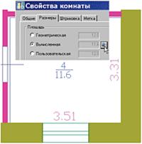 Откорректированные размеры и площадь, пересчитанная в соответствии с новыми размерами
