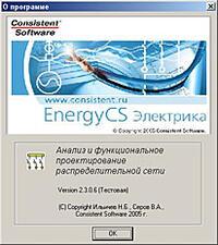 Рис. 2. Программа EnergyCS Электрика