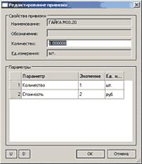 Рис. 8. Изменение свойств виртуальных компонентов в проекте