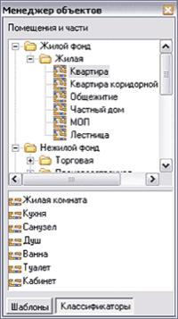 Рис. 11. Новые инструменты - Классификаторы