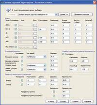 Настройка параметров дорожной разметки и выбор блоков дорожных знаков