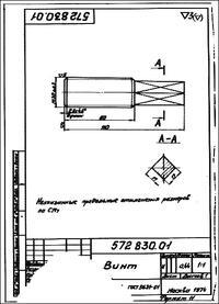 Рис. 16. Архивный документ с оборванным штампом