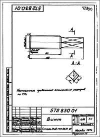 Рис. 17. Документ после реставрации