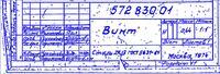 Рис. 18. Штамп, выбранный с копии документа