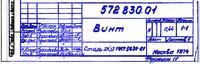 Рис. 20. Наложение штампа на реставрируемый чертеж