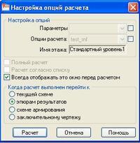 Рис. 9. Настройка опций расчета и запуск расчетного процесса