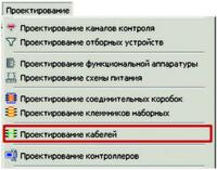 Рис. 9. Команда Проектирование кабелей