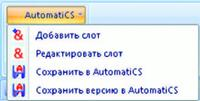 Рис. 1. Дополнительное меню AutomatiCS в MS Word
