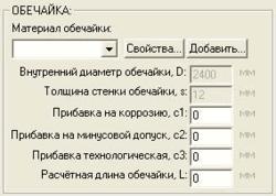 Экран описания обечайки