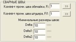 Экран описания сварных швов