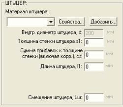 Экран описания штуцера