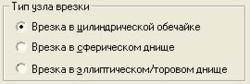 Экран Тип узла врезки