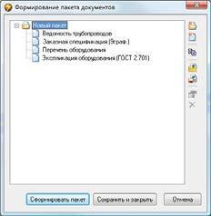 Окно формирования пакета документов