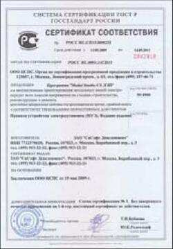 Рис. 1. Сертификат Model Studio CS ЛЭП