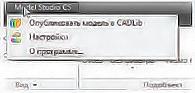 Рис. 1. Публикация в CADLib Модель и Архив непосредственно из среды AutoCAD