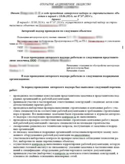 Рис. 4. Отчет специалиста АН (первый лист)