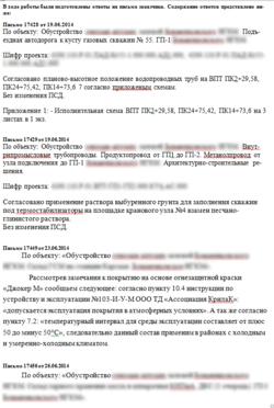 Рис. 4. Отчет специалиста АН (второй лист)