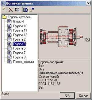 Диалоговое окно переноса группы деталей вал-шестерни в общую базу данных MechaniCS