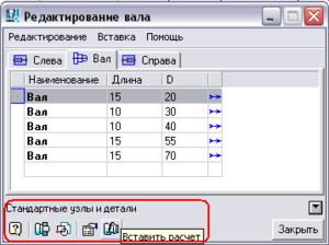 В нижней части диалогового окна Редактирование вала находятся дополнительные команды: Вставить расчет, Добавить элемент и другие