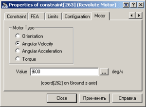 Рис. 11. Меню visualNastran Desktop 4D для определения свойств источника вращения