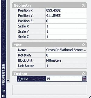 Рис. 36. Значениями параметров можно управлять и через свойства блока на чертеже (раздел Custom)