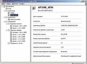 Диалоговое окно серверной консоли ADMS