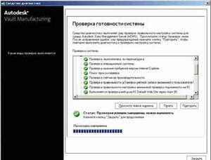 Средство диагностики сервера – Autodesk Server Diagnostic Tool