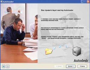 Диалоговое окно загрузки Autoloader