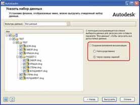 Определение задания серверу для создания файлов визуализации (DWF)