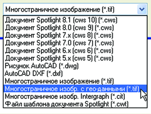 Рис. 13. Сохранение многостраничного изображения с геоданными
