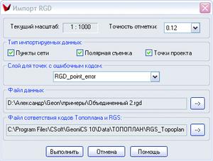 Рис. 7. Импорт топознаков из RGD-файла