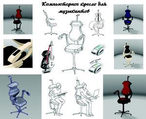 Проект Компьютерное кресло для музыкантов - призер конкурса Autodesk Придай форму будущему! - 2013