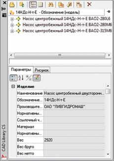 Палитра библиотеки стандартных компонентов Model Studio CS Трубопроводы