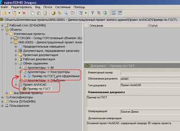 Рис. 9. В качестве среды обмена информацией можно воспользоваться nanoTDMS Эларос -централизованной системой хранения, в которой можно разграничить доступ к папкам и файлам и контролировать изменения файлов